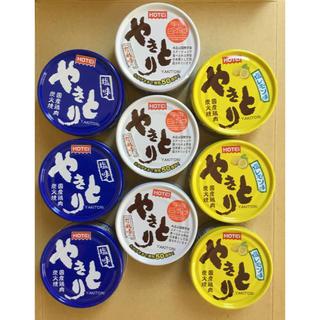 やきとり 缶詰 (塩、たれ、塩レモン)各3缶 合計9缶 ホテイ(缶詰/瓶詰)