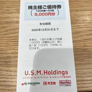 U.S.M.Holdings株主優待券5000円分1冊