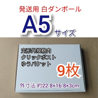 A5サイズ 発送用 白ダンボール 9枚(ラッピング/包装)