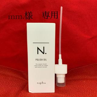 NAPUR - N.ポリッシュオイル 150ml ポンプ付き