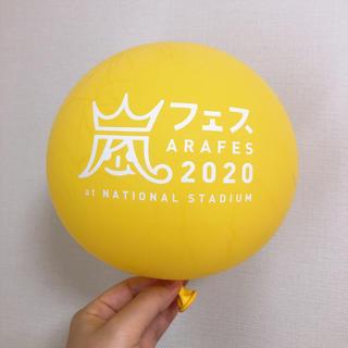 嵐 - 嵐 風船 アラフェス 2020 国立競技場