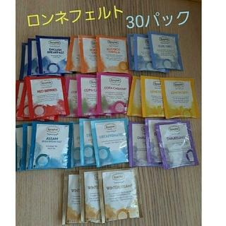 ロンネフェルト 1.5g - 2.5g 10種類 30パック(茶)