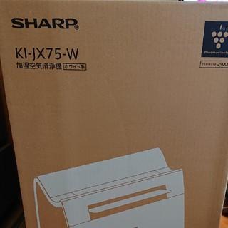 シャープ 加湿空気清浄機 KI-JX75-W 納品書あり