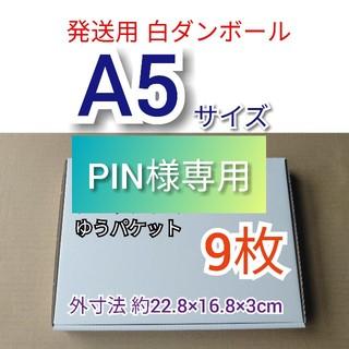 PIN様専用  A5サイズ 発送用 白ダンボール 9枚(ラッピング/包装)
