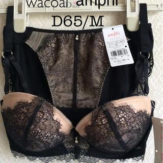 ワコール(Wacoal)の【新品タグ付】ワコール*amphi*D65M(定価:¥6,930)(ブラ&ショーツセット)