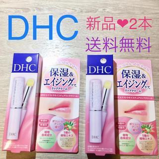 DHC - 【DHC】 ディーエイチシー  エクストラモイスチュアリップクリーム2本