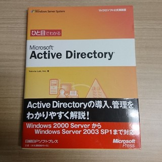 マイクロソフト(Microsoft)のひと目でわかるMicrosoft Active Directory(コンピュータ/IT)