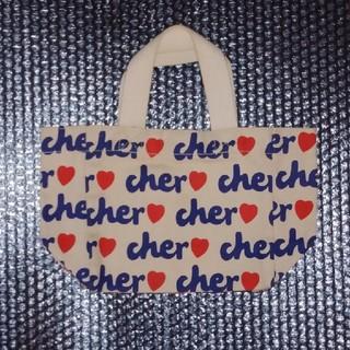 シェル(Cher)のcherランチバック(エコバッグ)