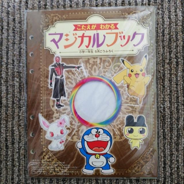 小学館(ショウガクカン)のこたえがわかる マジカルブック 中身のみ キッズ/ベビー/マタニティのおもちゃ(その他)の商品写真