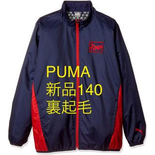 PUMA - 新品150  PUMA プーマ  裏起毛 ウィンドブレーカー ジュニア
