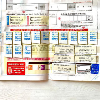 モリナガニュウギョウ(森永乳業)の世界で一つだけの名前入り絵本150ポイント(絵本/児童書)