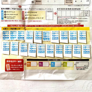 モリナガニュウギョウ(森永乳業)のrake831サマ専用 森永ポイント(絵本/児童書)