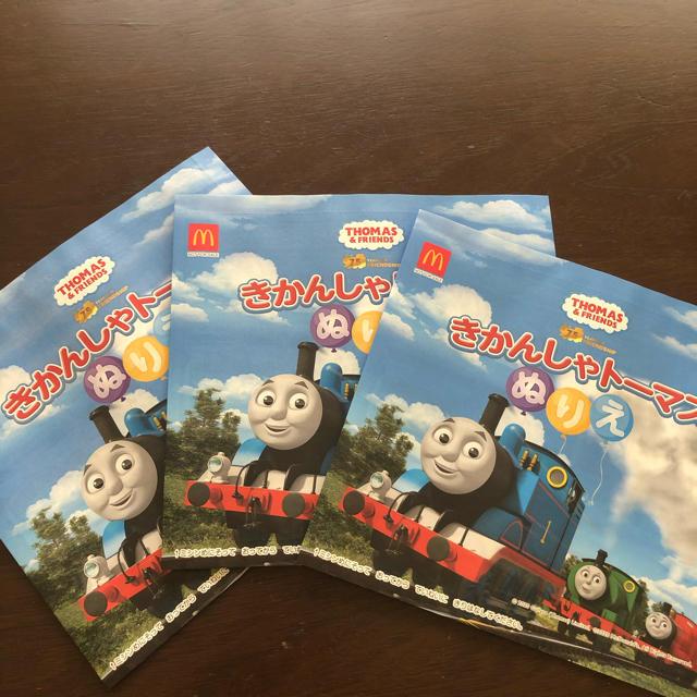 マクドナルド(マクドナルド)のハッピーセット きかんしゃトーマスぬりえ 3冊セット エンタメ/ホビーのおもちゃ/ぬいぐるみ(キャラクターグッズ)の商品写真