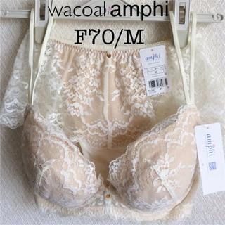 Wacoal - 【新品タグ付】ワコール*amphi*F70M(定価:¥7,150)