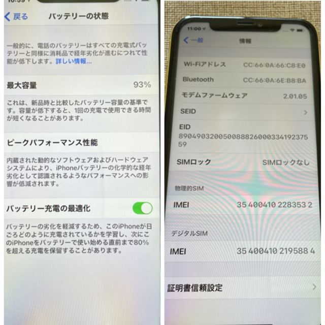 Apple(アップル)の美品 Apple iPhone 11 イエロー 128 GB 本体 SIMフリー スマホ/家電/カメラのスマートフォン/携帯電話(スマートフォン本体)の商品写真
