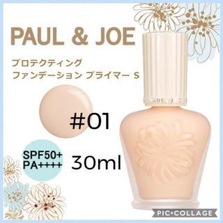 PAUL & JOE - ポールアンドジョーPAUL&JOE プロテクティング ① プライマー 下地 30