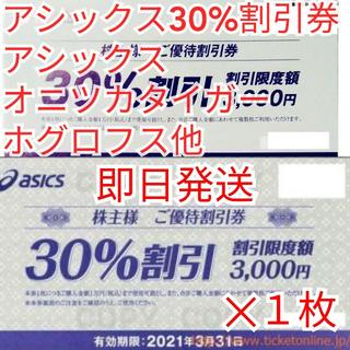 asics - 【アシックス 株主優待 30%割引券 1枚】~21.03