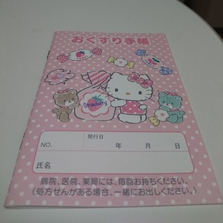 ハローキティ - お薬手帳 キティちゃん ハローキティ