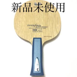 バタフライ(BUTTERFLY)のインナーフォースALC (卓球)