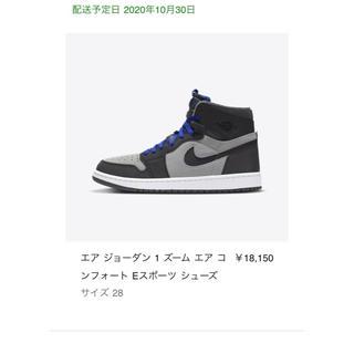 ナイキ(NIKE)のNike Air Jordan 1 Zoom Comfort Esports(スニーカー)