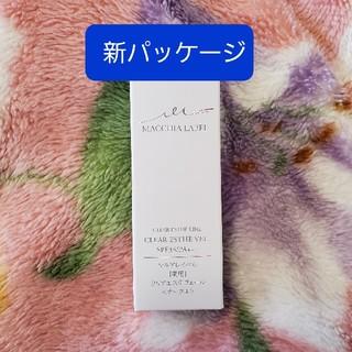 Macchia Label - マキアレイベル 薬用クリアエステベール