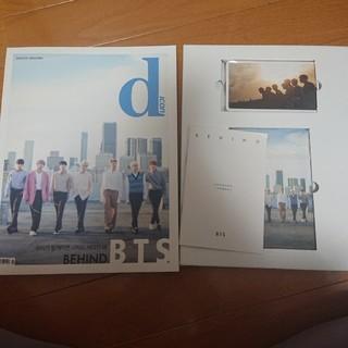 防弾少年団(BTS) - BTS 写真集 Dion BEHIND THE SCENE