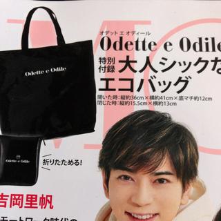 オデットエオディール(Odette e Odile)のMORE (モア) 2020年 12月号 付録(エコバッグ)