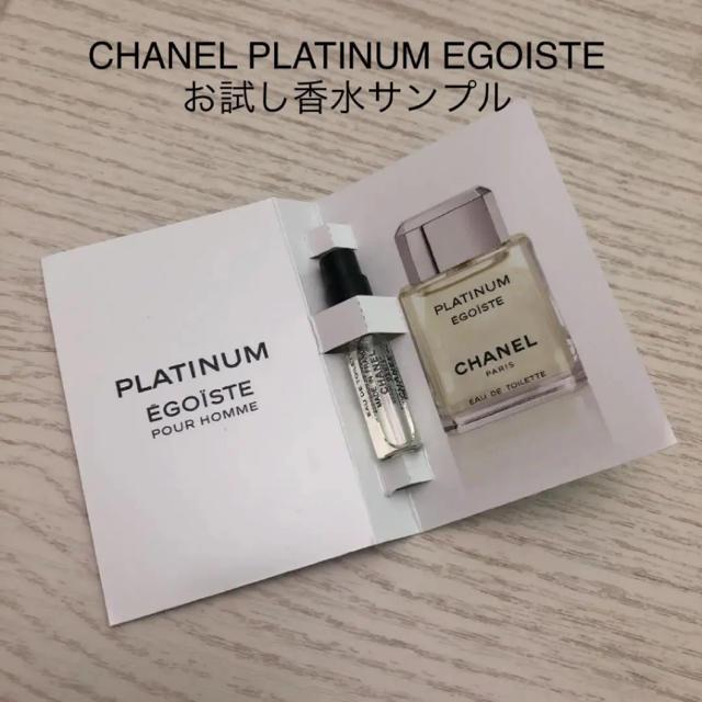 CHANEL(シャネル)のCHANEL シャネル 香水サンプル プラチナム エゴイスト コスメ/美容の香水(香水(男性用))の商品写真