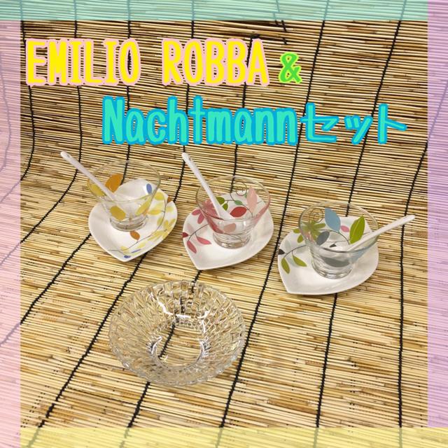 Nachtmann(ナハトマン)の◎EMILIO ROBBA & Nachtmann セット ◎S1039 インテリア/住まい/日用品のキッチン/食器(食器)の商品写真