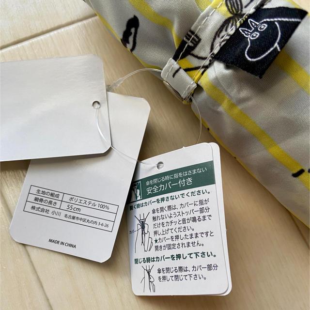 【新品】MOOMIN晴雨兼用折り畳み傘 レディースのファッション小物(傘)の商品写真