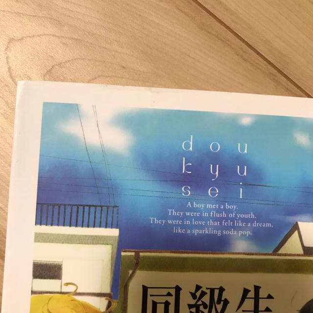 中村明日美子 同級生シリーズセット エンタメ/ホビーの漫画(ボーイズラブ(BL))の商品写真