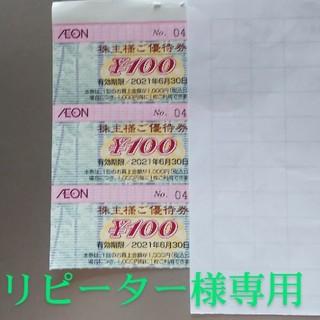 AEON - リピーター様専用優待券3枚