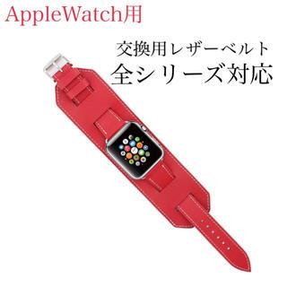 ☆アップルウォッチ ベルト リストバンド付 レザーベルト AppleWatch用(腕時計(デジタル))