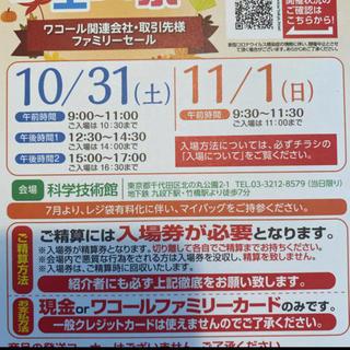 Wacoal - ★激安★ワコール ファミリーセール チェス祭り 招待状 東京