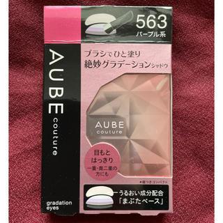 AUBE couture - 【新品未使用】オーブクチュール ブラシひと塗りシャドウ