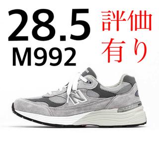 ニューバランス(New Balance)のnew balance m992 GR ニューバランス 28.5(スニーカー)