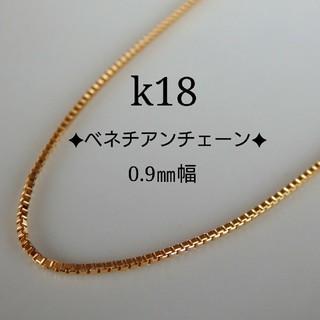 ひらのっち様専用 k18ベネチアンチェーンネックレス  18金  18k(ネックレス)