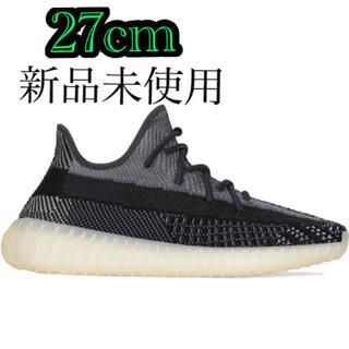 adidas - ADIDAS YEEZY BOOST 350 V2 CARBON 27cm
