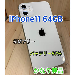 Apple - 【A】【97%】iPhone 11 64 GB SIMフリー White 本体