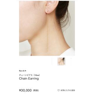 Drawer - Bijou de M K10ダイヤモンドピアス 10cm ホワイトゴールド