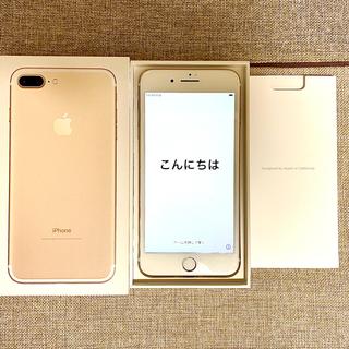 アップル(Apple)の美品 Apple iPhone7 Plus 128GB ゴールド SIMロック解(スマートフォン本体)
