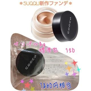 SUQQU - SUQQU ザ クリームファンデーション サンプル スック 試供品