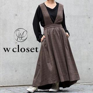 ダブルクローゼット(w closet)のw closet サスペンダー付き2wayスカート ロングスカート ジャンスカ(ロングスカート)
