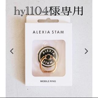 アリシアスタン(ALEXIA STAM)のhy1104様 専用アリシアスタン スマホリング(iPhoneケース)