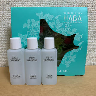 ハーバー(HABA)のHABAスクワクレンジング3本セット(クレンジング/メイク落とし)