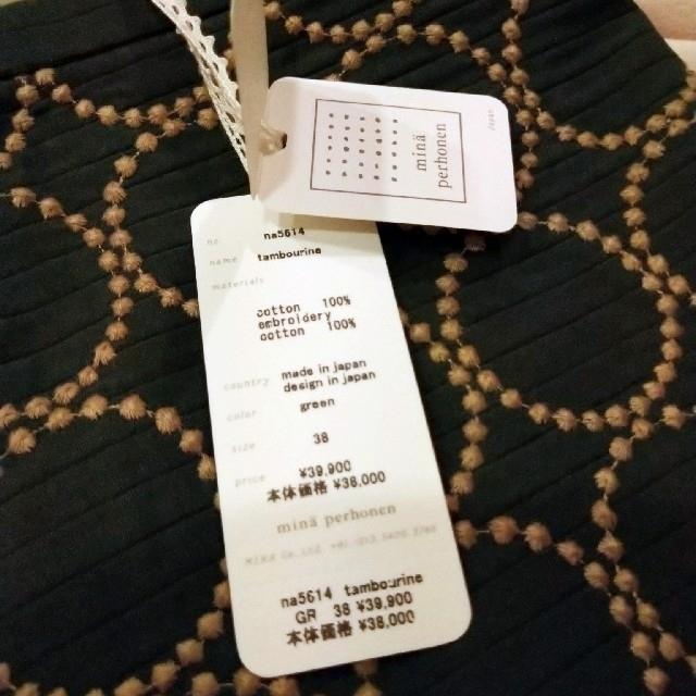 mina perhonen(ミナペルホネン)のミナ ペルホネン スカート レディースのスカート(ひざ丈スカート)の商品写真