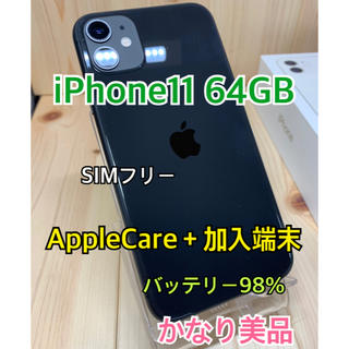 Apple - 【A】【ケア加入】iPhone 11 64 GB SIMフリー Black 本体