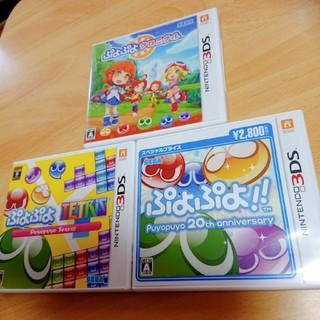 セガ(SEGA)のぷよぷよ クロニクル テトリス 3DS ソフト 中古 三点セット販売 送料無料(家庭用ゲームソフト)