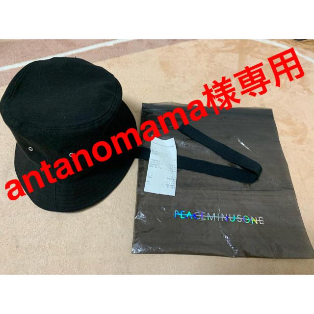 PEACEMINUSONE(ピースマイナスワン)のantanomama様専用   Peaceminusone 黒バケハ メンズの帽子(ハット)の商品写真