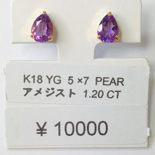 E-51760 K18YG ピアス アメジスト PEAR 5×7 AANI アニ